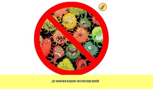 Дезинфекция помещений от вирусов